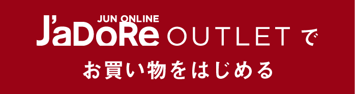 J'aDoRe JUN ONLINE OUTLETでお買い物をはじめる